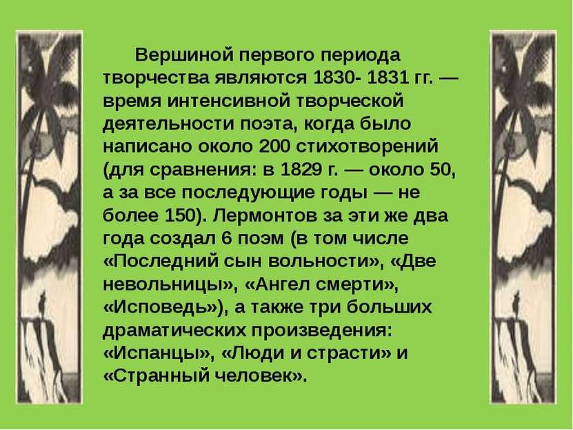 Вершиной первого периода творчества являются 1830- 1831 гг. — время интенсивн...