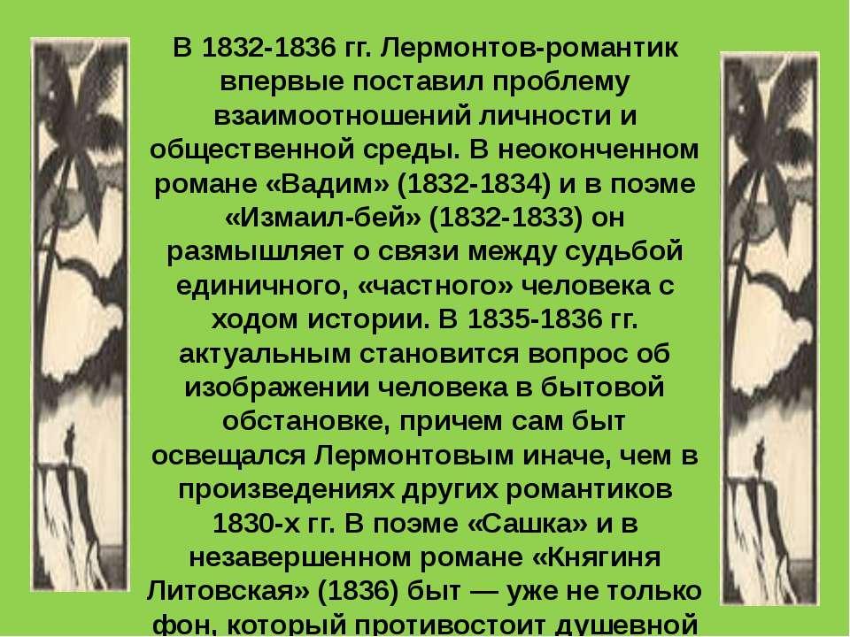 В 1832-1836 гг. Лермонтов-романтик впервые поставил проблему взаимоотношений ...
