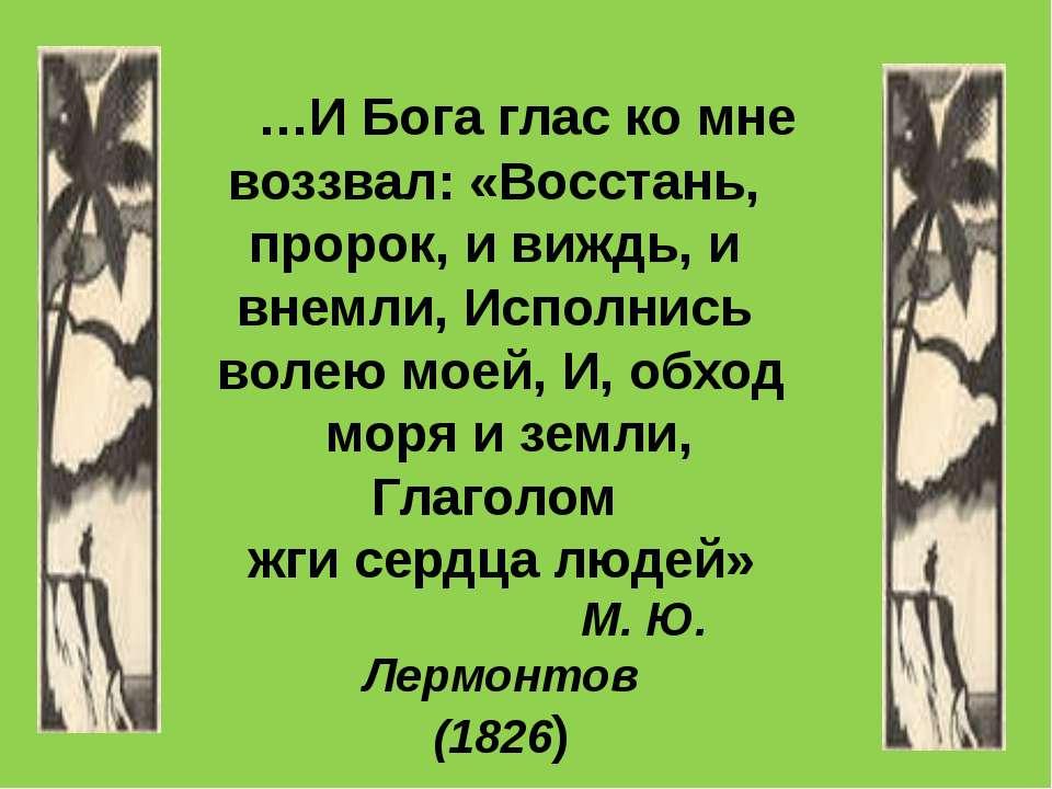 …И Бога глас ко мне воззвал: «Восстань, пророк, и виждь, и внемли, Исполнись ...