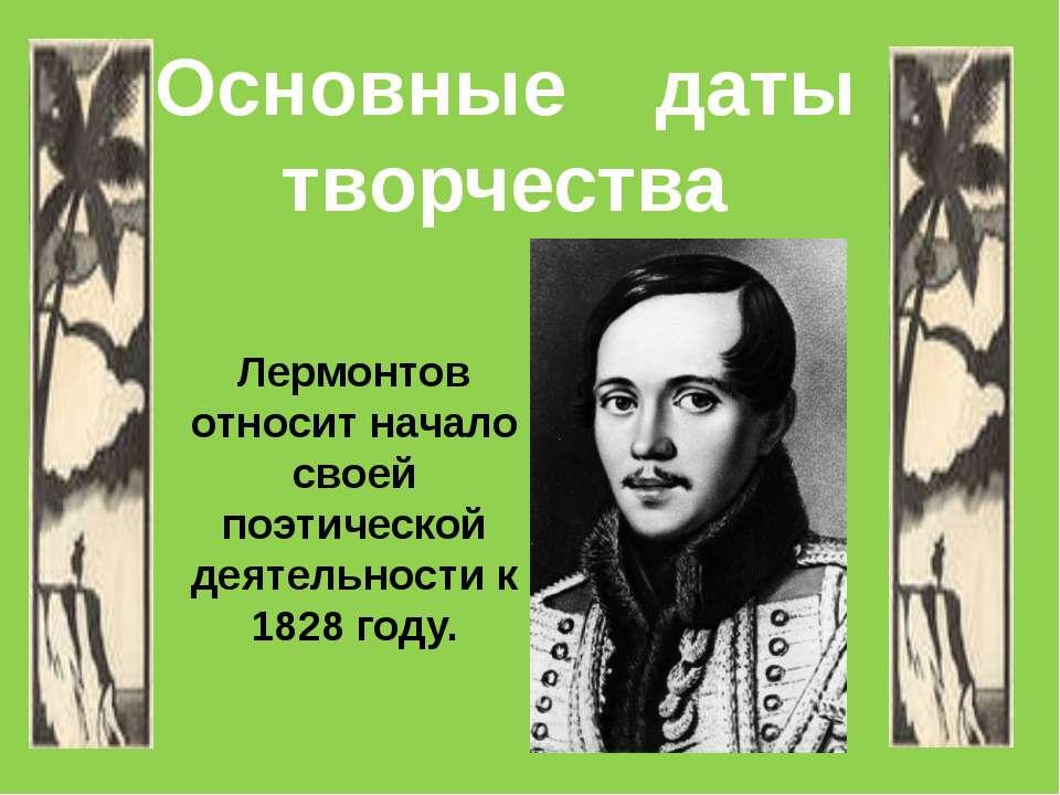 Лермонтов относит начало своей поэтической деятельности к 1828 году. Основные...