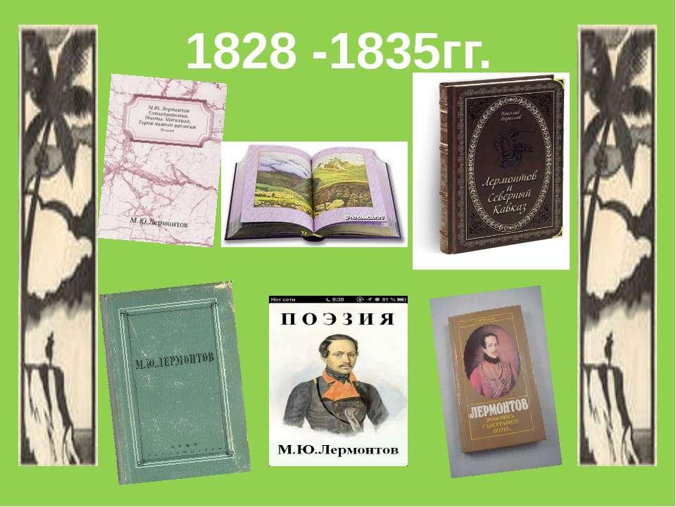 1828 -1835гг.