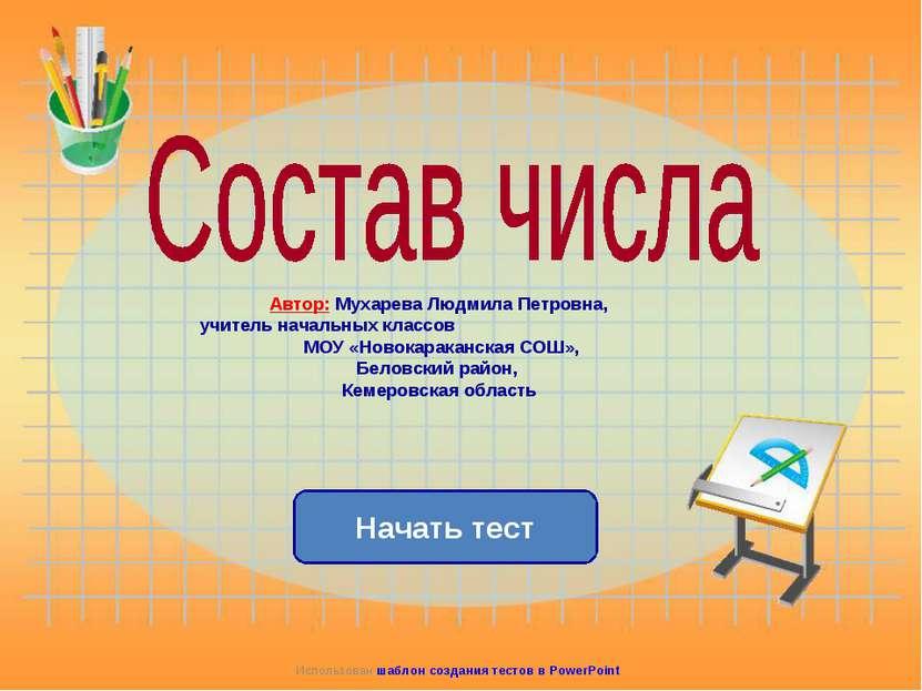 Начать тест Использован шаблон создания тестов в PowerPoint Автор: Мухарева Л...