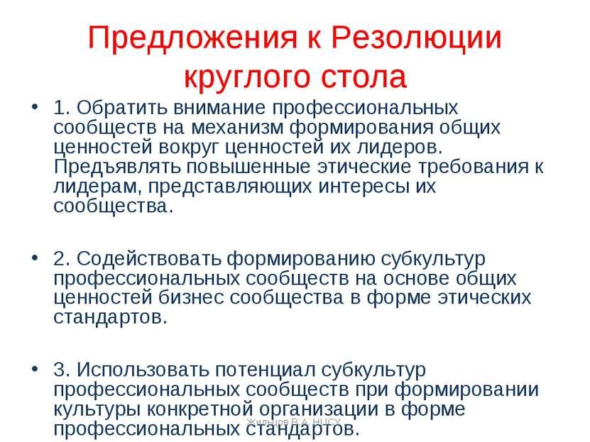 Предложения к Резолюции круглого стола 1. Обратить внимание профессиональных ...
