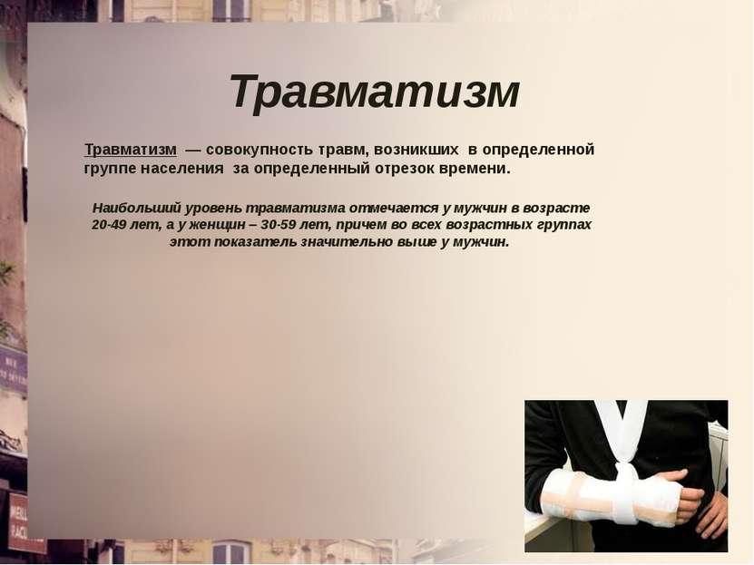 Травматизм Травматизм —совокупность травм, возникших вопределенной группе...