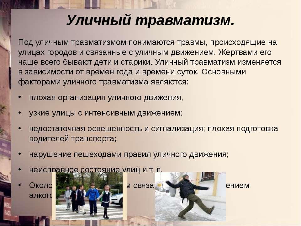 Уличный травматизм. Под уличным травматизмомпонимаются травмы, происходящие ...