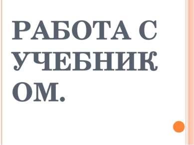 РАБОТА С УЧЕБНИКОМ.