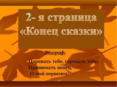 Эпиграф: Царевать тебе, горевать тебе, Принимать венец, О мой первенец!