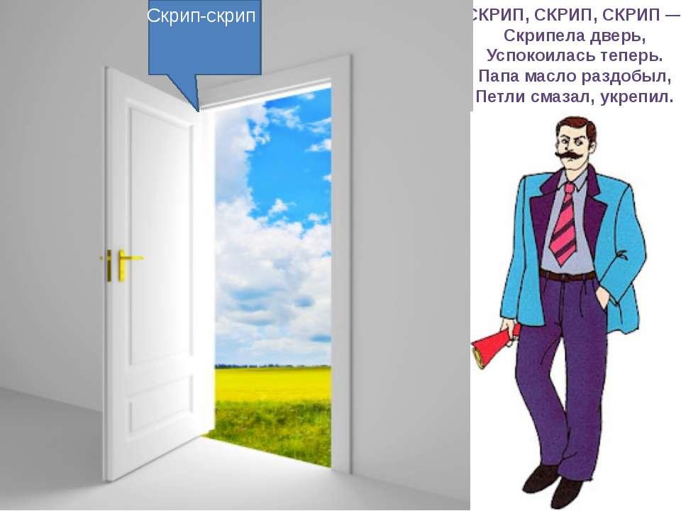 СКРИП, СКРИП, СКРИП — Скрипела дверь, Успокоилась теперь. Папа масло раздобыл...