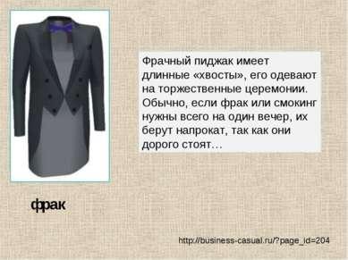 фрак Фрачный пиджак имеет длинные «хвосты», его одевают на торжественные цере...