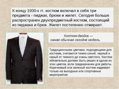 К концу 1930-х гг. костюм включал в себя три предмета - пиджак, брюки и жилет...