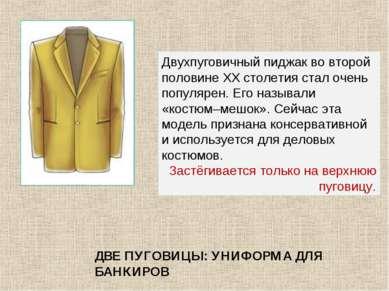 ДВЕ ПУГОВИЦЫ: УНИФОРМА ДЛЯ БАНКИРОВ Двухпуговичный пиджак во второй половине ...