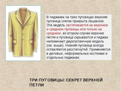 ТРИ ПУГОВИЦЫ: СЕКРЕТ ВЕРХНЕЙ ПЕТЛИ В пиджаках на трех пуговицах верхняя пугов...