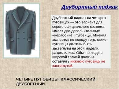 Двубортный пиджак ЧЕТЫРЕ ПУГОВИЦЫ: КЛАССИЧЕСКИЙ ДВУБОРТНЫЙ Двубортный пиджак ...