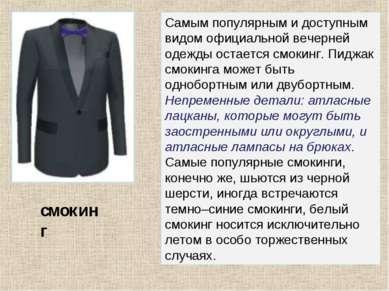 Самым популярным и доступным видом официальной вечерней одежды остается смоки...