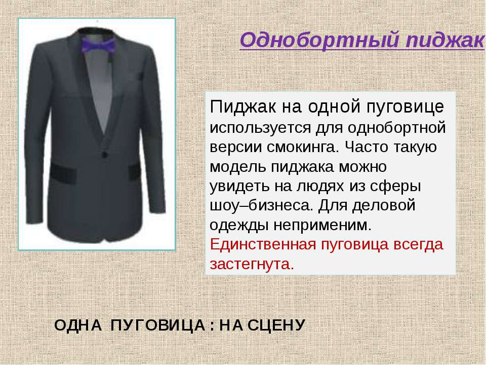 Пиджак на одной пуговице используется для однобортной версии смокинга. Часто ...