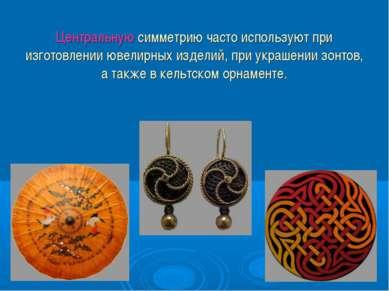 Центральную симметрию часто используют при изготовлении ювелирных изделий, пр...