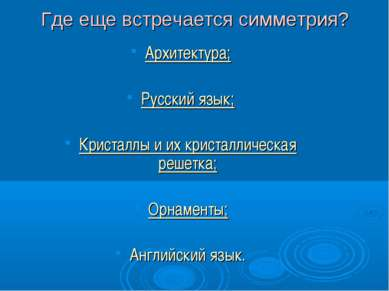 Где еще встречается симметрия? Архитектура; Русский язык; Кристаллы и их крис...
