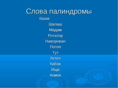 Слова палиндромы Казак Шалаш Мадам Ротатор Наворован Потоп Тут Летел Кабак Ищ...