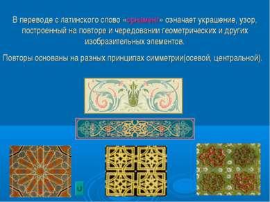 В переводе с латинского слово «орнамент» означает украшение, узор, построенны...