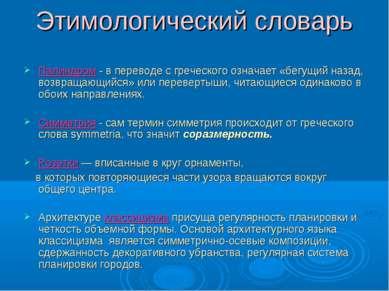 Этимологический словарь Палиндром - в переводе с греческого означает «бегущий...