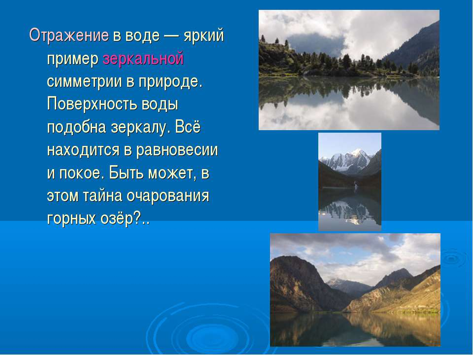 Отражение в воде — яркий пример зеркальной симметрии в природе. Поверхность в...