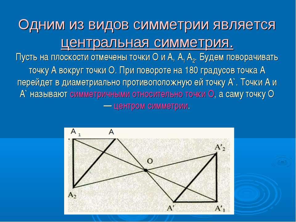 Одним из видов симметрии является центральная симметрия. Пусть на плоскости о...