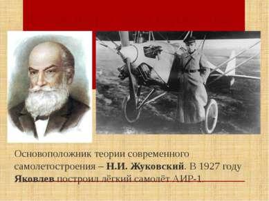 Авиация и космонавтика Основоположник теории современного самолетостроения – ...