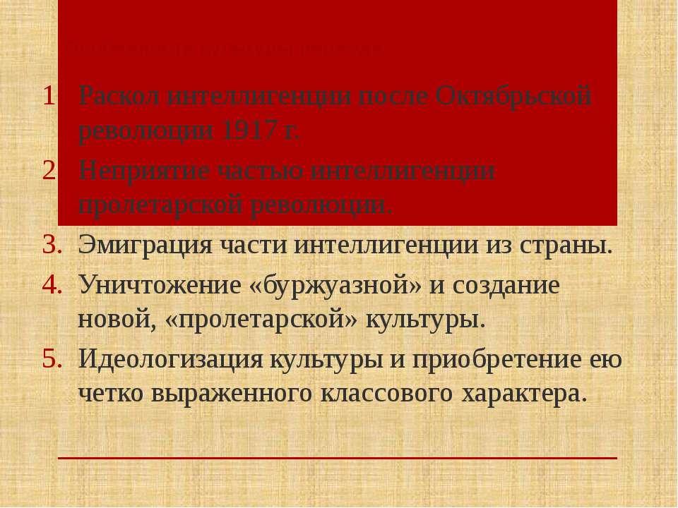 Особенности культуры периода: Раскол интеллигенции после Октябрьской революци...