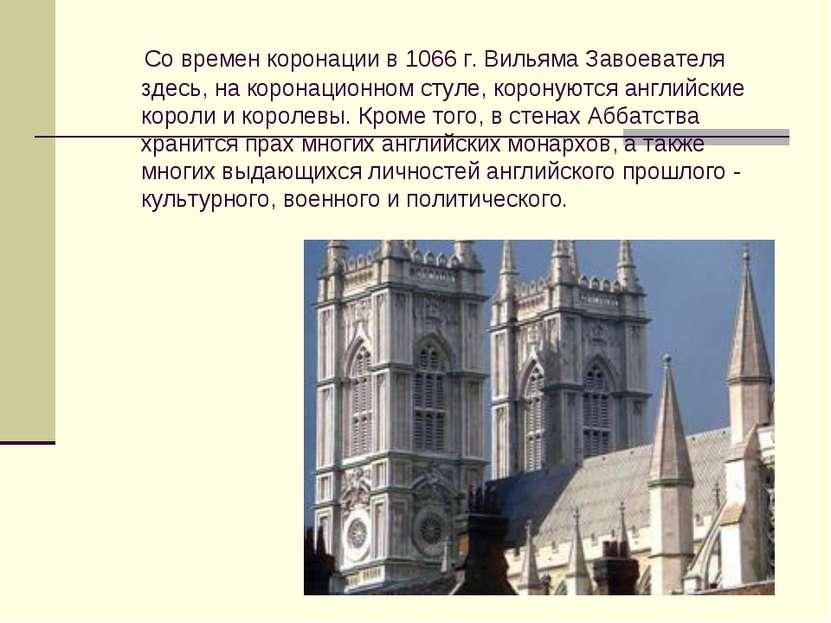 Со времен коронации в 1066 г. Вильяма Завоевателя здесь, на коронационно...