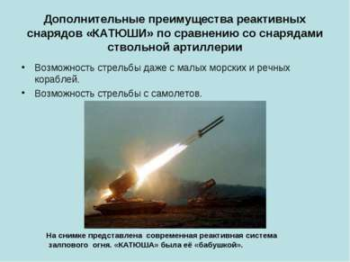 Дополнительные преимущества реактивных снарядов «КАТЮШИ» по сравнению со снар...