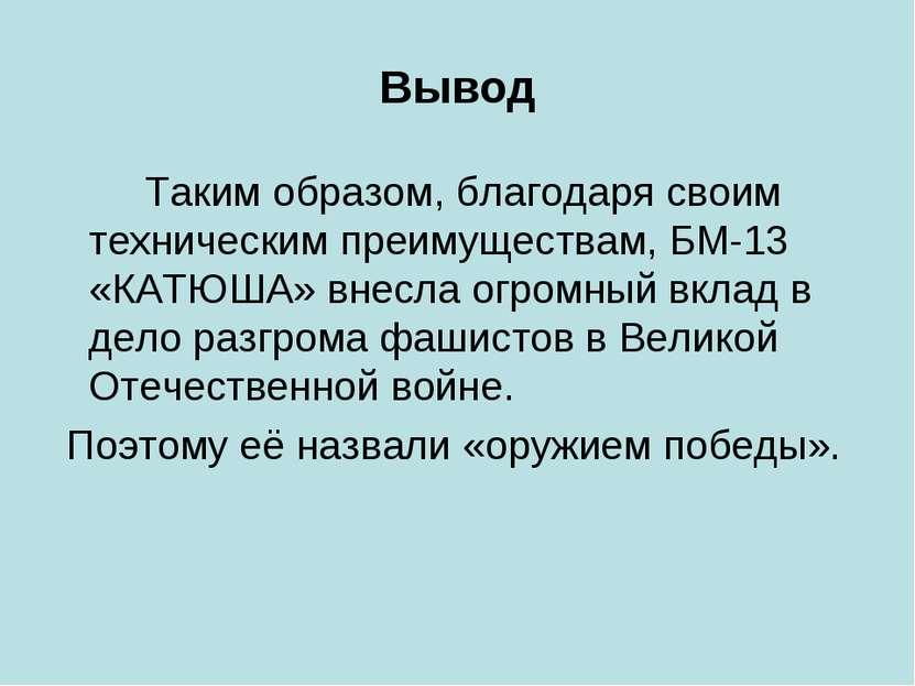 Вывод Таким образом, благодаря своим техническим преимуществам, БМ-13 «КАТЮША...