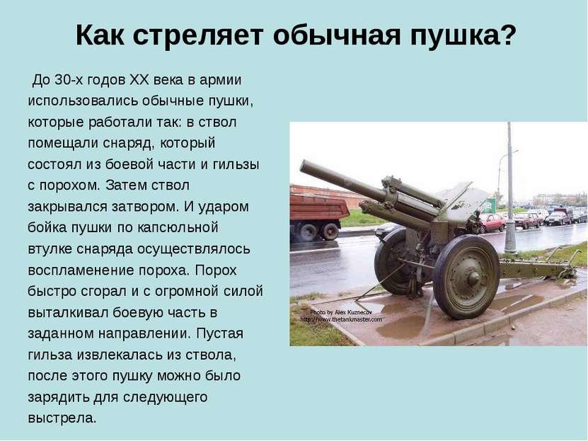До 30-х годов XX века в армии использовались обычные пушки, которые работали ...