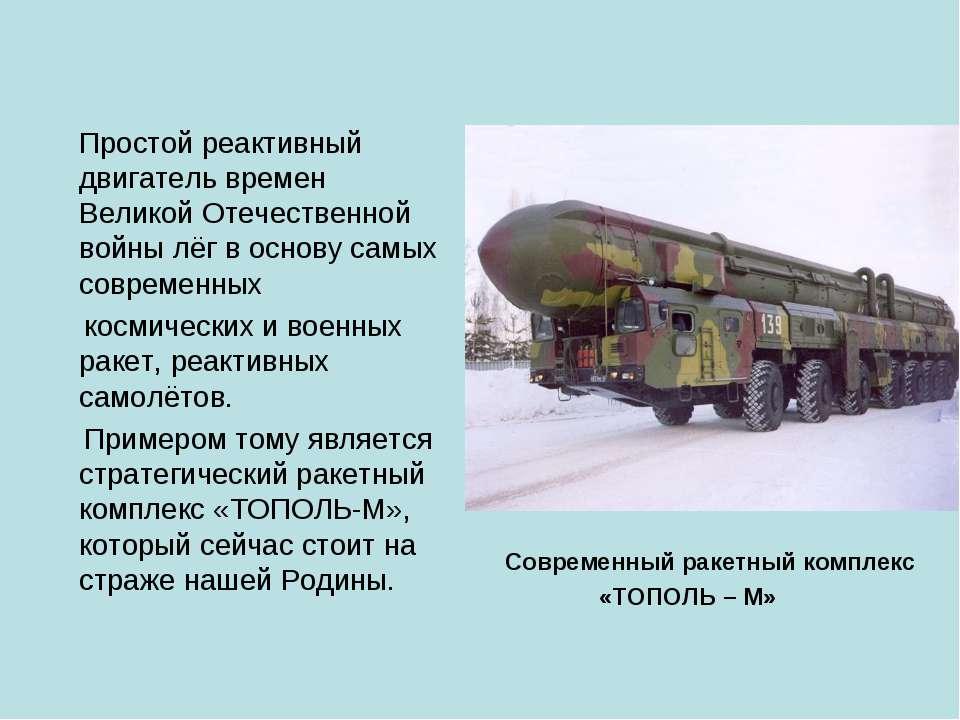 Простой реактивный двигатель времен Великой Отечественной войны лёг в основу ...
