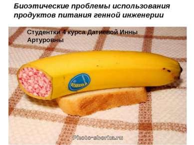 Биоэтические проблемы использования продуктов питания генной инженерии Студен...