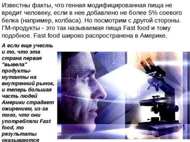Известны факты, что генная модифицированная пища не вредит человеку, если в н...