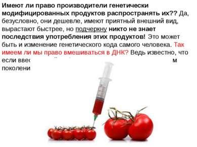 Имеют ли право производители генетически модифицированных продуктов распростр...