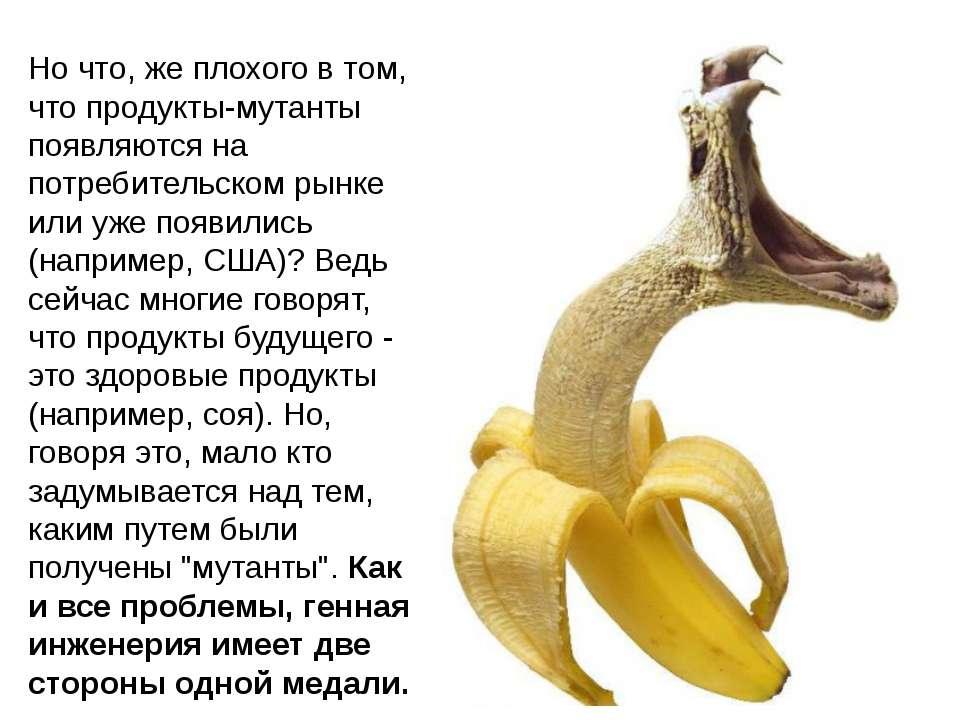 Но что, же плохого в том, что продукты-мутанты появляются на потребительском ...
