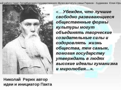 Николай Рерих автор идеи и инициатор Пакта «…Убежден, что лучшие свободно раз...