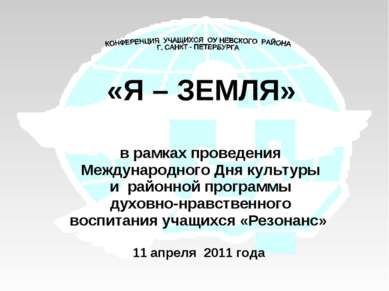 «Я – ЗЕМЛЯ» в рамках проведения Международного Дня культуры и районной програ...