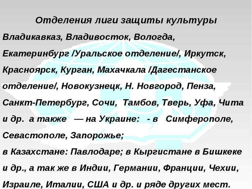 Отделения лиги защиты культуры Владикавказ, Владивосток, Вологда, Екатеринбур...