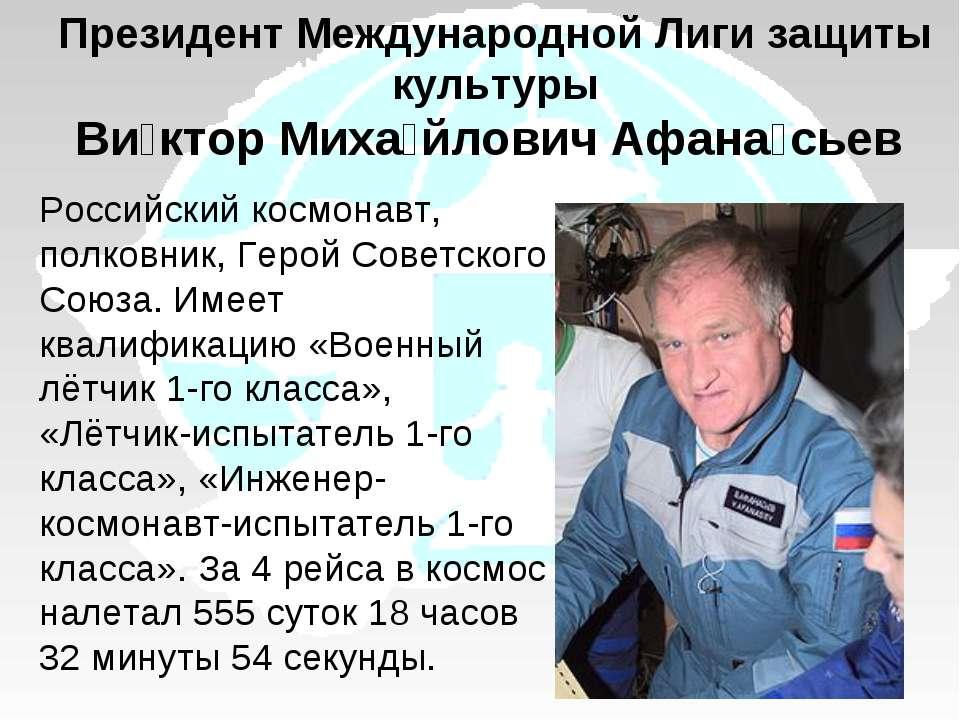 Российский космонавт, полковник, Герой Советского Союза. Имеет квалификацию «...