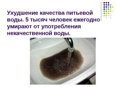 Ухудшение качества питьевой воды. 5 тысяч человек ежегодно умирают от употреб...