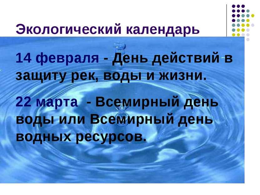 Экологический календарь 14 февраля - День действий в защиту рек, воды и жизни...
