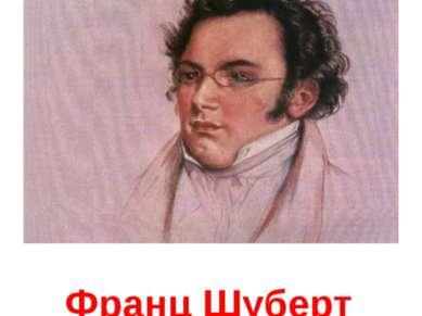 Франц Шуберт Австр. композитор, создатель романтической песни-романса (ок. 60...