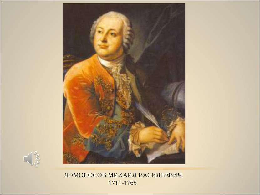 ЛОМОНОСОВ МИХАИЛ ВАСИЛЬЕВИЧ 1711-1765