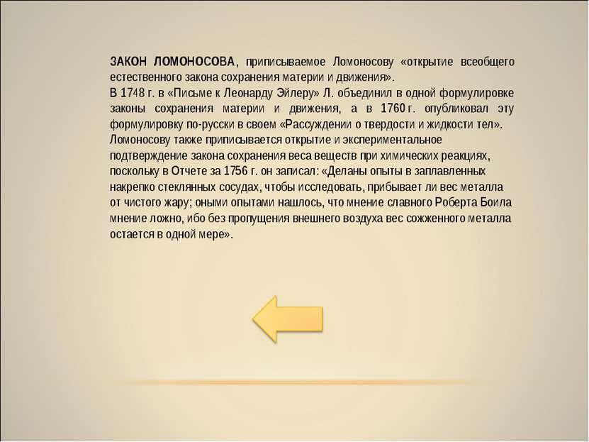 ЗАКОН ЛОМОНОСОВА, приписываемое Ломоносову «открытие всеобщего естественного ...