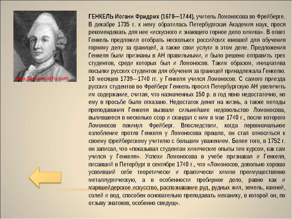 ГЕНКЕЛЬ Иоганн Фридрих (1678—1744), учитель Ломоносова во Фрейберге. В декабр...