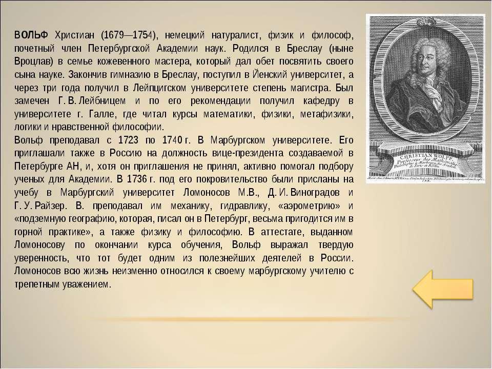 ВОЛЬФ Христиан (1679—1754), немецкий натуралист, физик и философ, почетный чл...