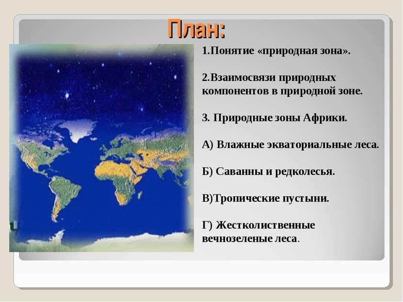 План: 1.Понятие «природная зона». 2.Взаимосвязи природных компонентов в приро...