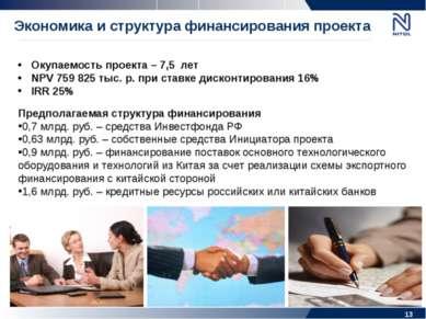 * Предполагаемая структура финансирования 0,7 млрд. руб. – средства Инвестфон...